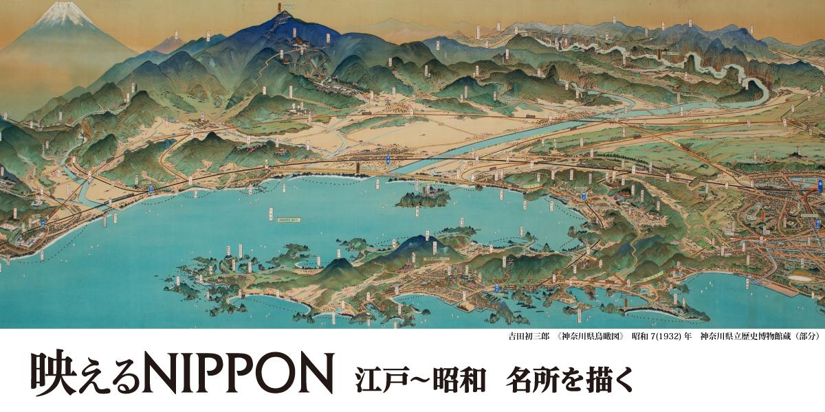 画像 映えるNIPPON 江戸から昭和 名所を描く